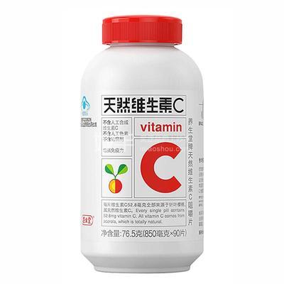 养生堂 天然维生素C咀嚼片 76.5g(850mg*90片)