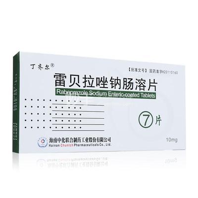 【丁齐尔】 雷贝拉唑钠肠溶片  10毫克×7片