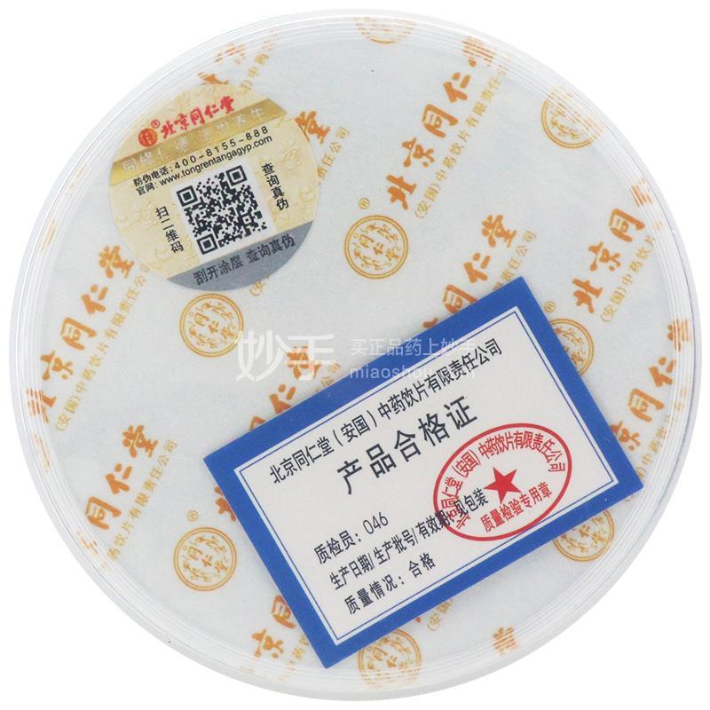 北京同仁堂 柠檬 60g