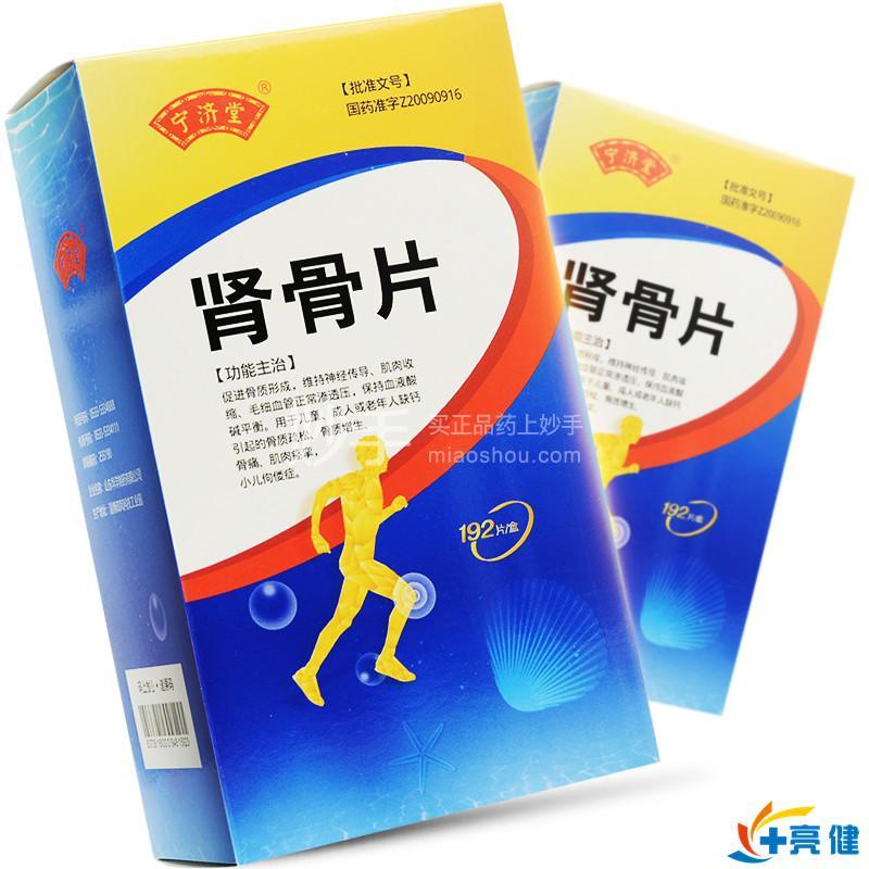 宁济堂 肾骨片 0.29g*24片*8板