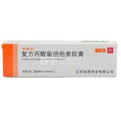 金纽尔 复方丙酸氯倍他索软膏 10g