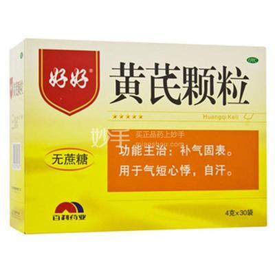 好好 黄芪颗粒 4g*30袋