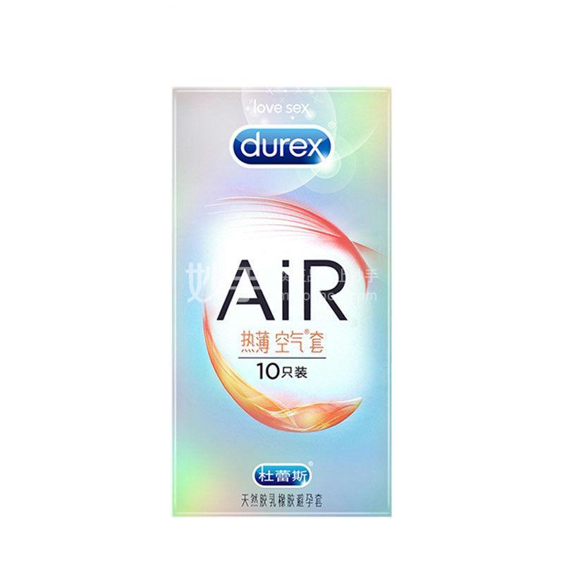 Durex/杜蕾斯 天然胶乳橡胶避孕套(AiR热薄空气套) 10只 52mm无色透明