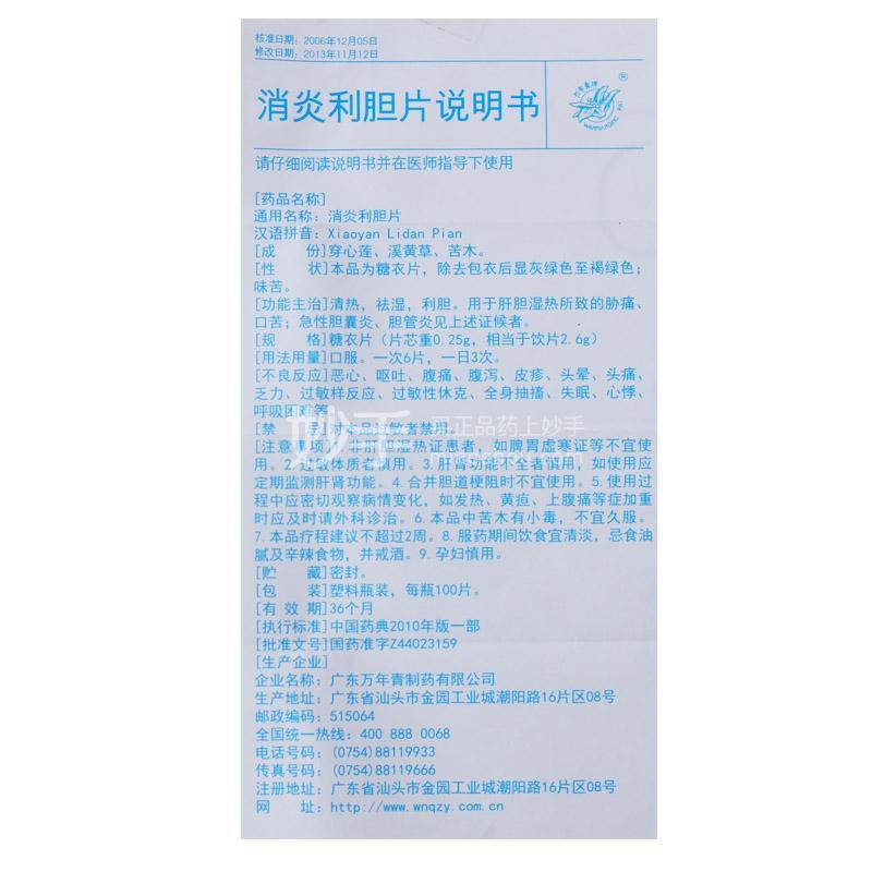 万年青 消炎利胆片 0.26g*100片