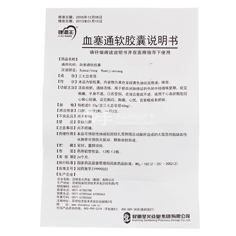【理洫王】血塞通软胶囊 0.33g*12s*2板