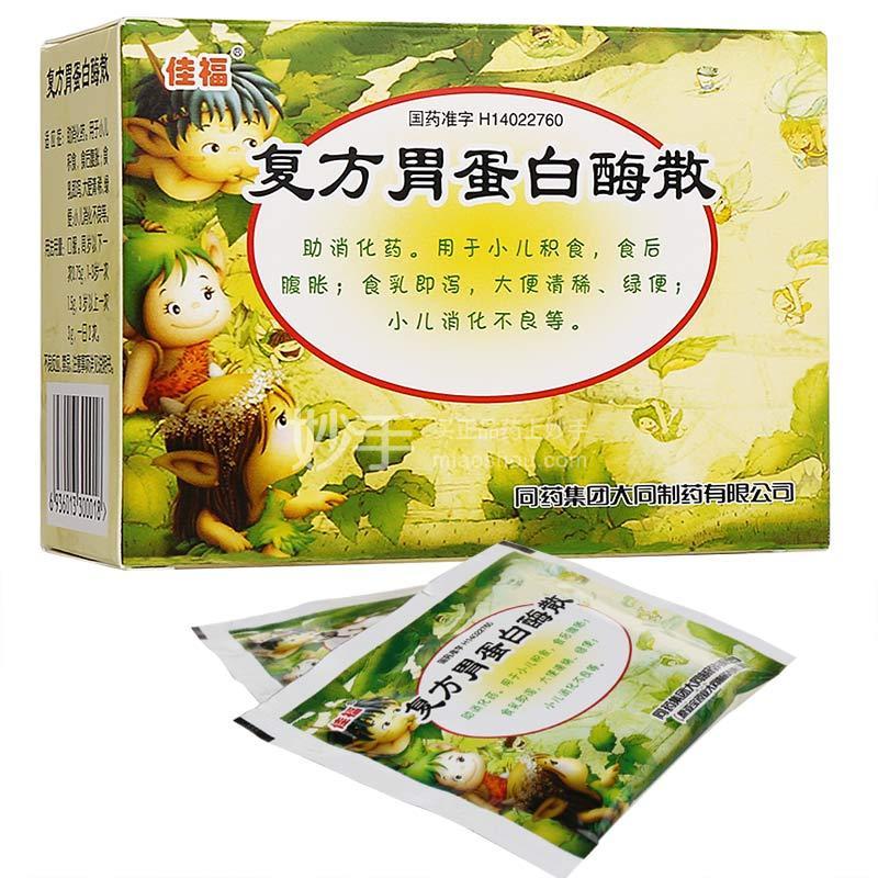 【佳福】复方胃蛋白酶散 3g*5袋
