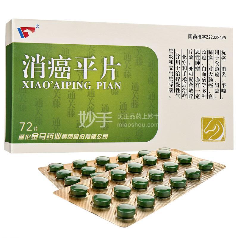 金马 通关藤片(消癌平片) 0.32g*18片*4板/盒