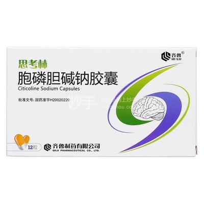 思考林 胞磷胆碱钠胶囊 0.1g*12粒