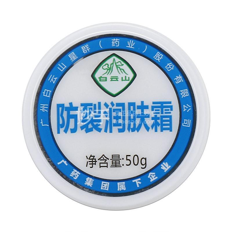 白云山 防裂润肤霜 50g