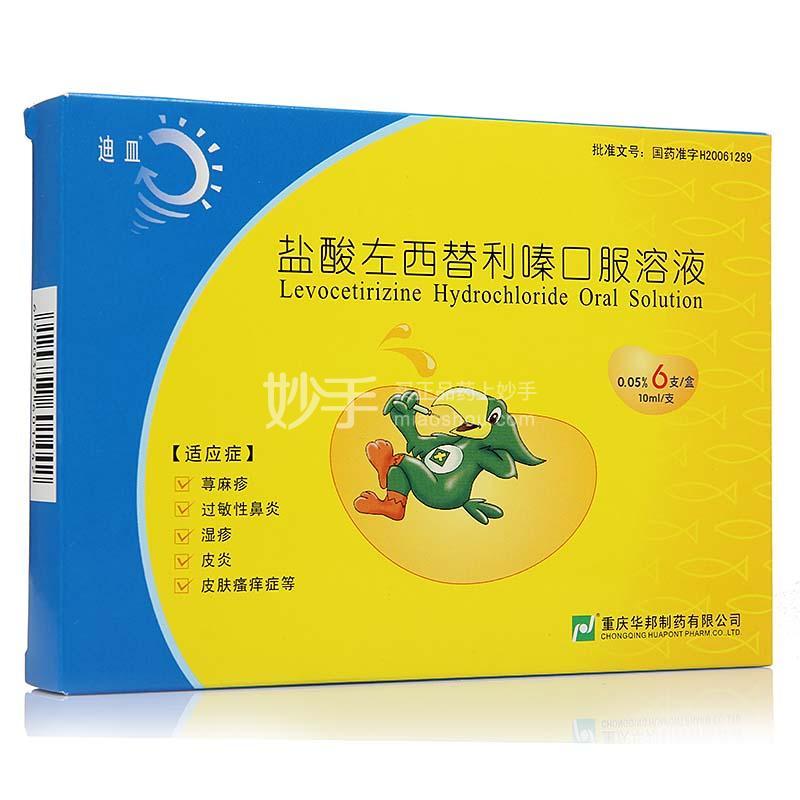 【迪皿】盐酸左西替利嗪口服溶液 (10ml:0.05%)*6支
