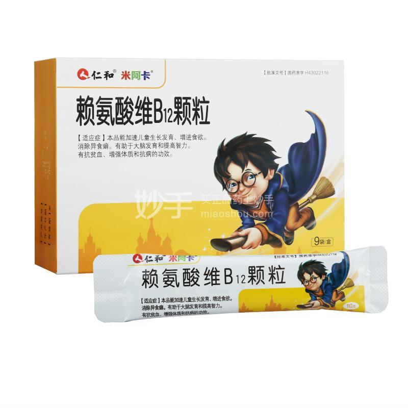仁和 赖氨酸维B12颗粒 10g*9袋