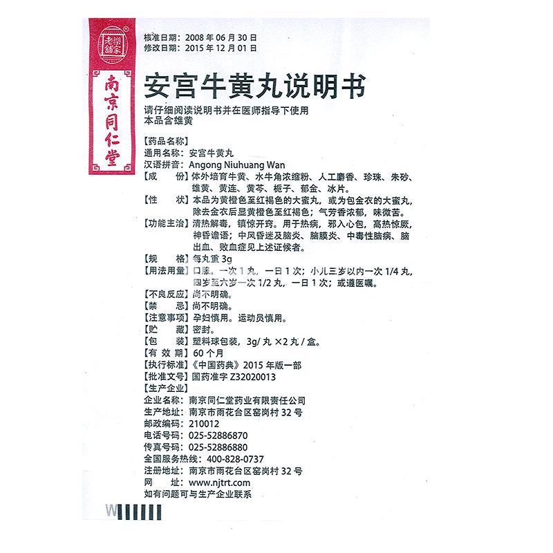 南京同仁堂 安宫牛黄丸 3g*2丸