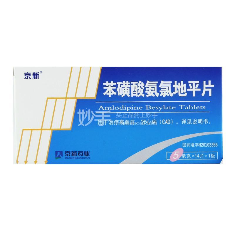 京新 苯磺酸氨氯地平片 5mg*14片