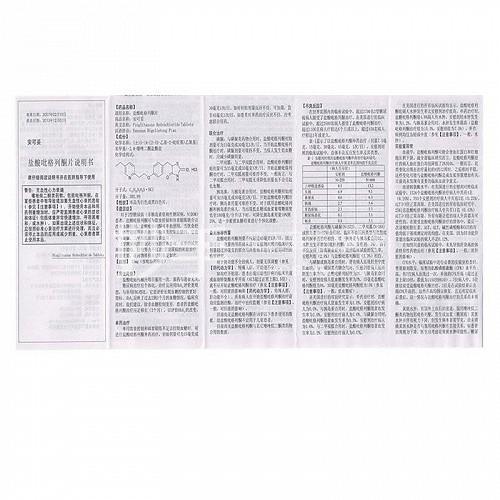 安可妥 盐酸吡格列酮片 15mg*14粒