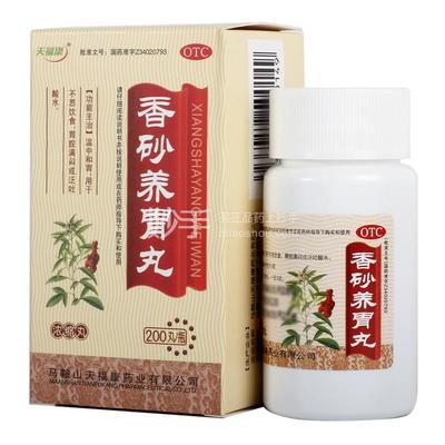 天福康 香砂养胃丸 200丸(浓缩丸)