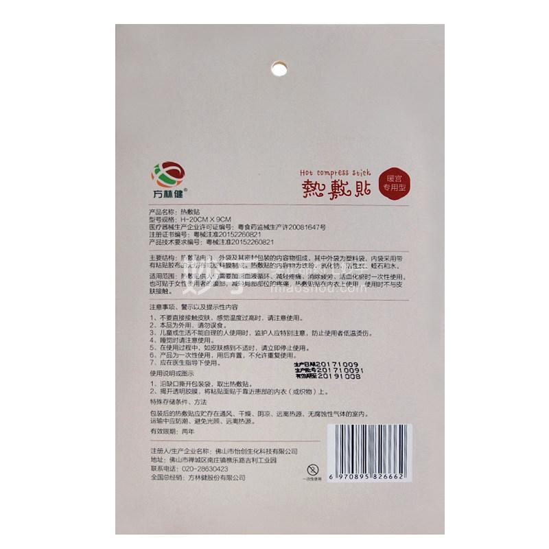 方林健 热敷贴 (H-20cm*9cm)*3贴(创新蝴蝶型)