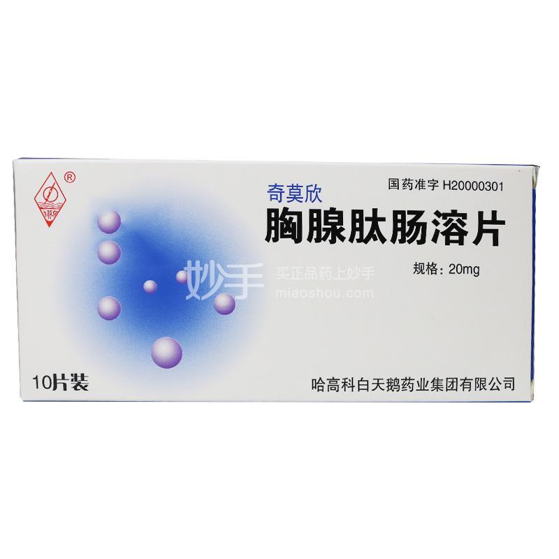 奇莫欣 胸腺肽肠溶片 20mg*10片