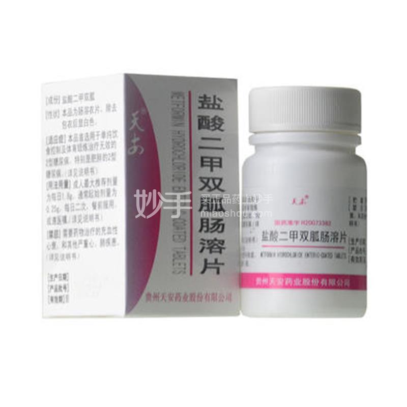 天安 盐酸二甲双胍肠溶片 0.5g*60片