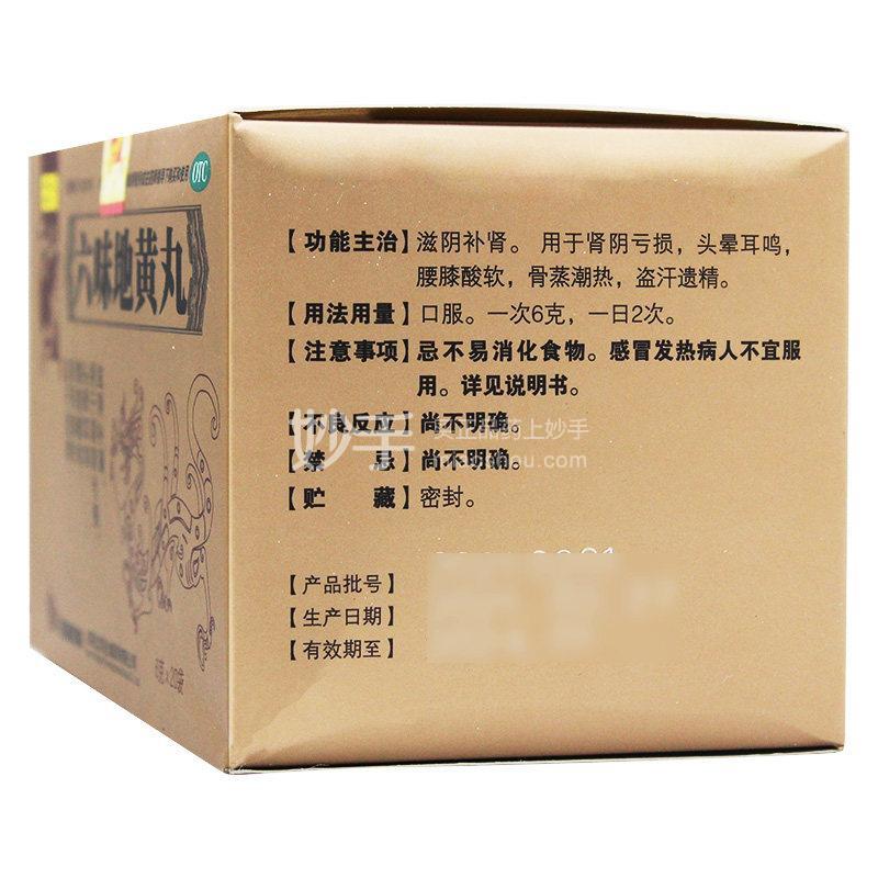 旺龙  六味地黄丸  6g*20袋