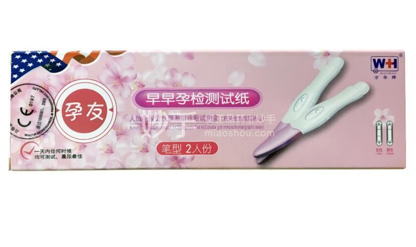 孕友 人绒毛膜促性腺激素诊断试剂盒(胶体金法) 1人份*2袋(笔型)