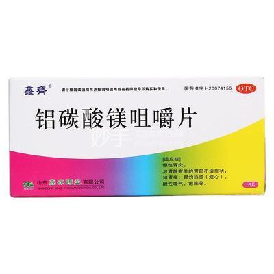鑫齐 铝碳酸镁咀嚼片 0.5g*8片*2板