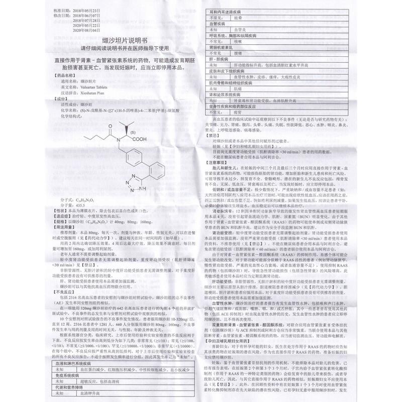 倍泽 缬沙坦片 80mg*7片