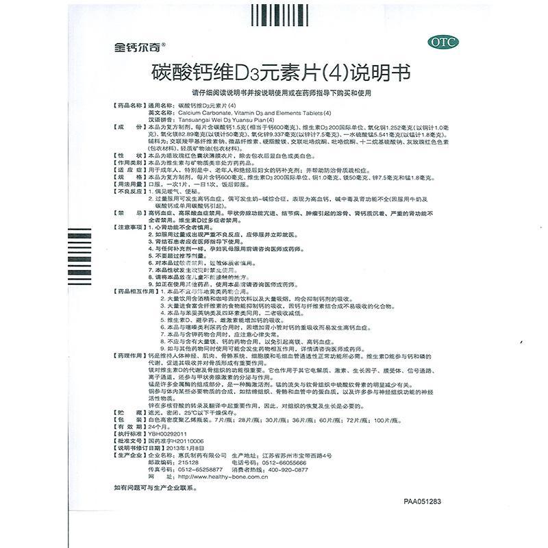 金钙尔奇 碳酸钙维D3元素片(4) 0.6g*100片