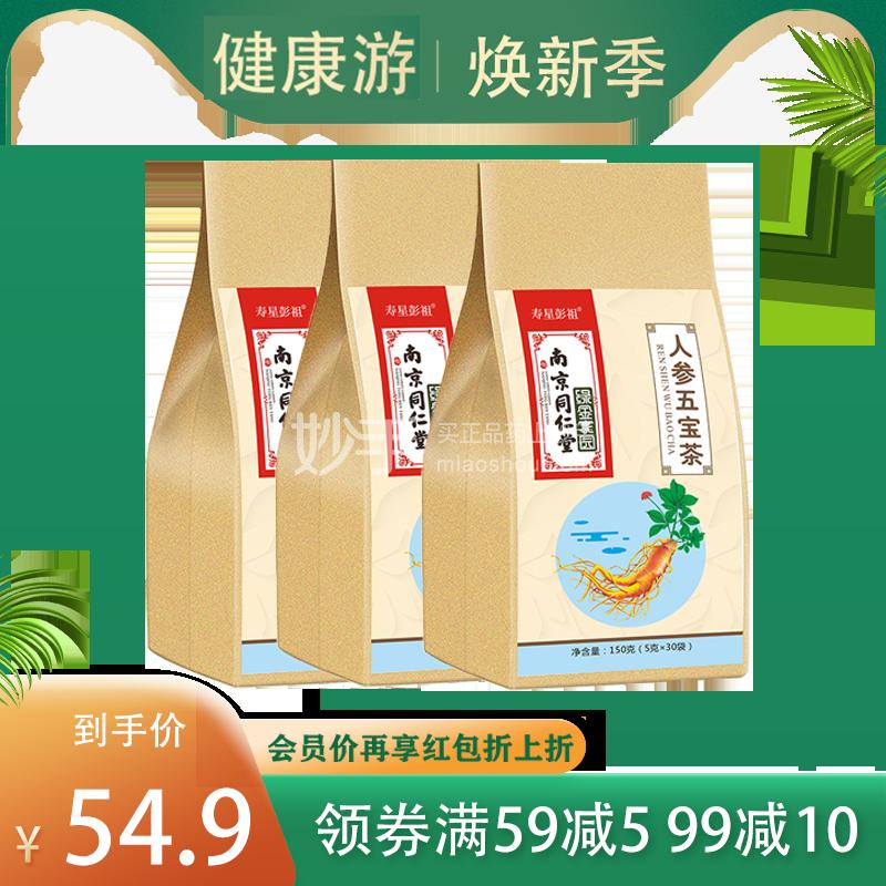 【买1得3】南京同仁堂 人参五宝茶 150g(5g*30袋)*3