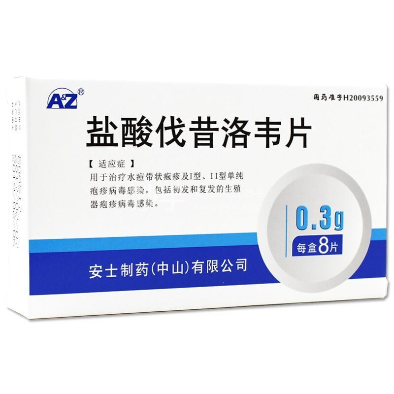 中山 盐酸伐昔洛韦片 0.3g*8片