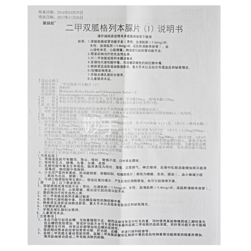 普林松 二甲双胍格列本脲片(I) 45片