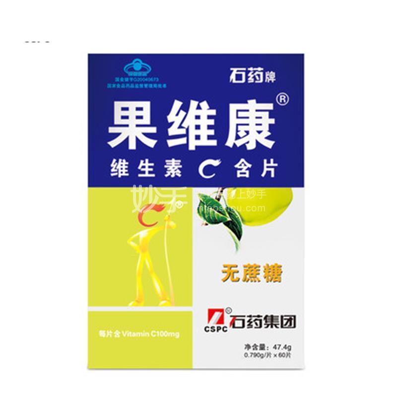 石药牌果维康维生素C含片(青苹味)