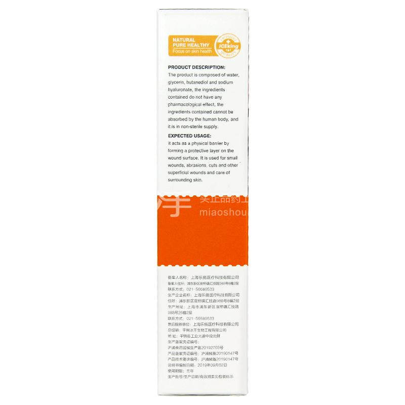 冰王乐施 伤口护理软膏 烧烫护理型 30g