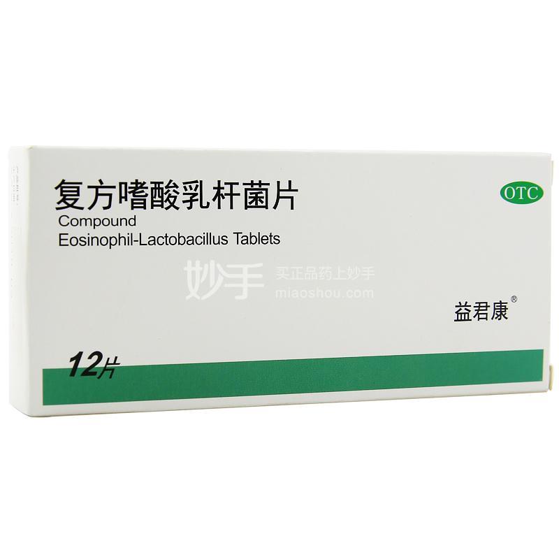 益君康 复方嗜酸乳杆菌片 0.5g*12片