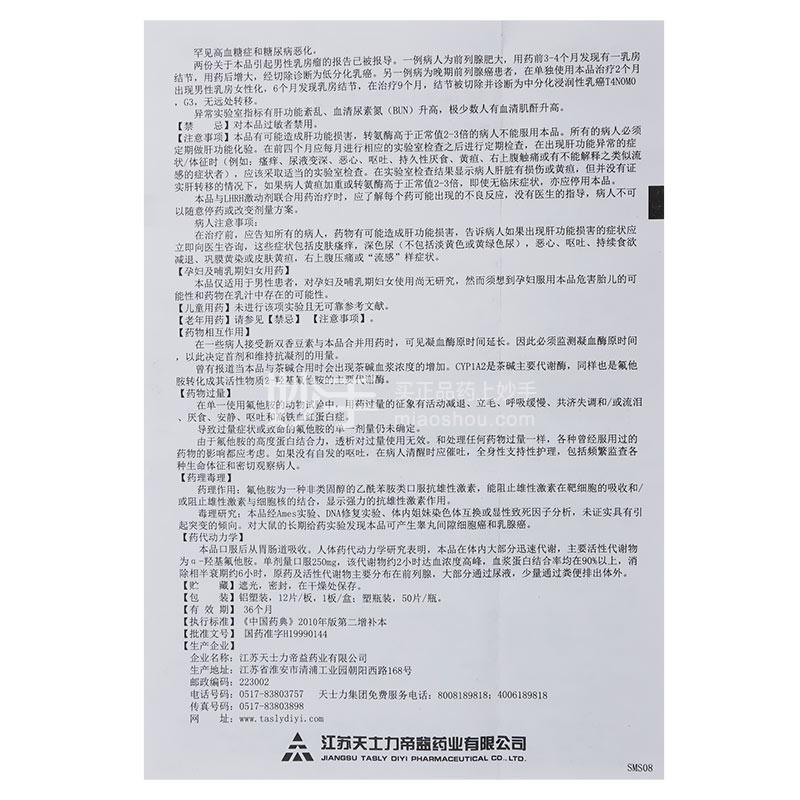 【帝益】氟他胺片 0.25g*50片