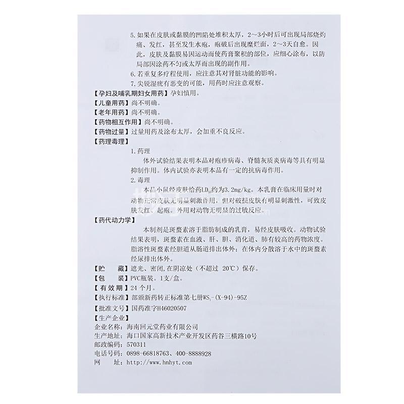 【尤斯洛】斑蝥素乳膏 4g:1mg*1支