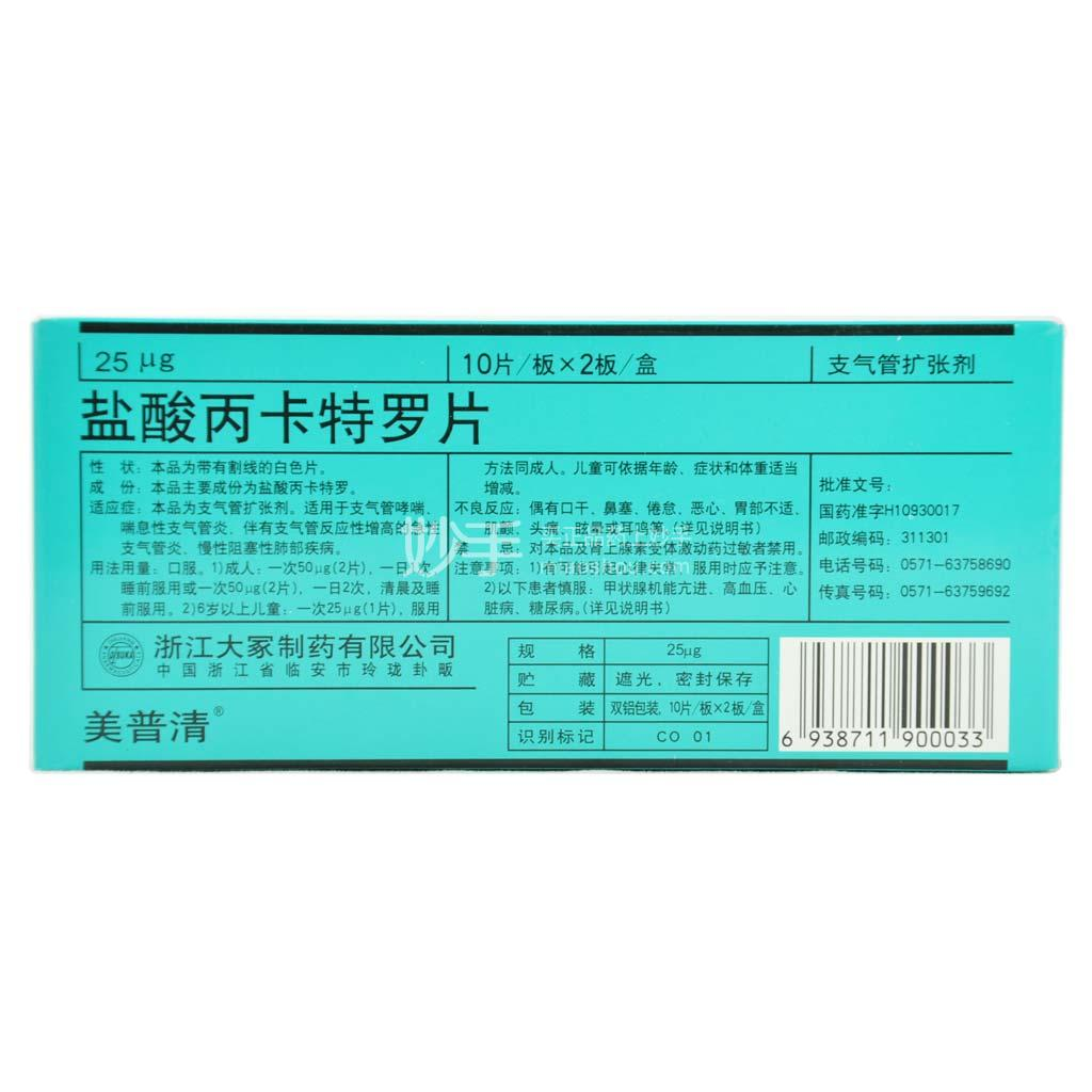 美普清 盐酸丙卡特罗片  25mg×10片×2板