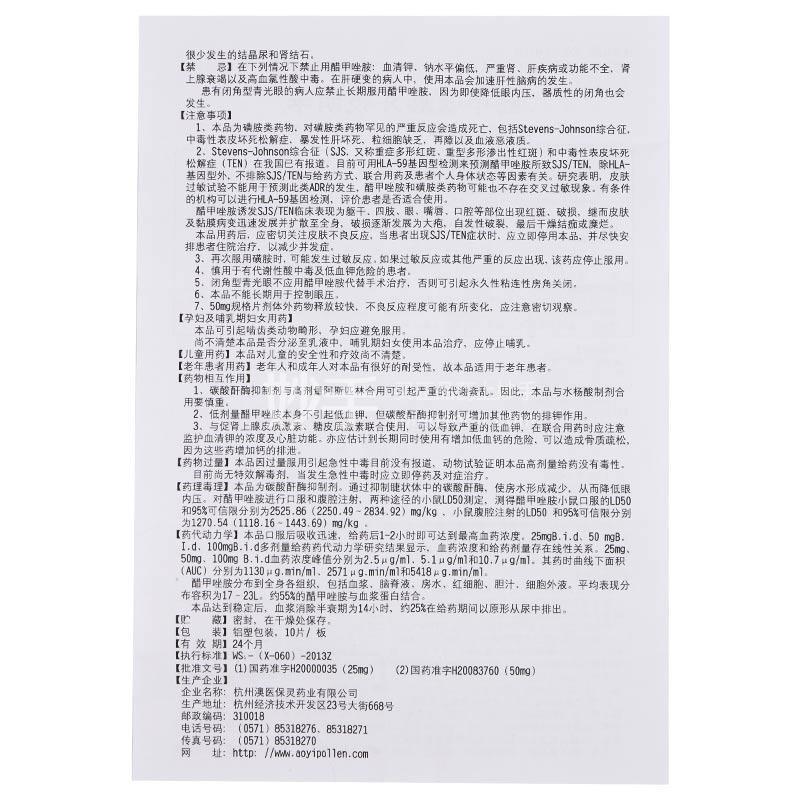 【保灵】醋甲唑胺片 25mg*10片