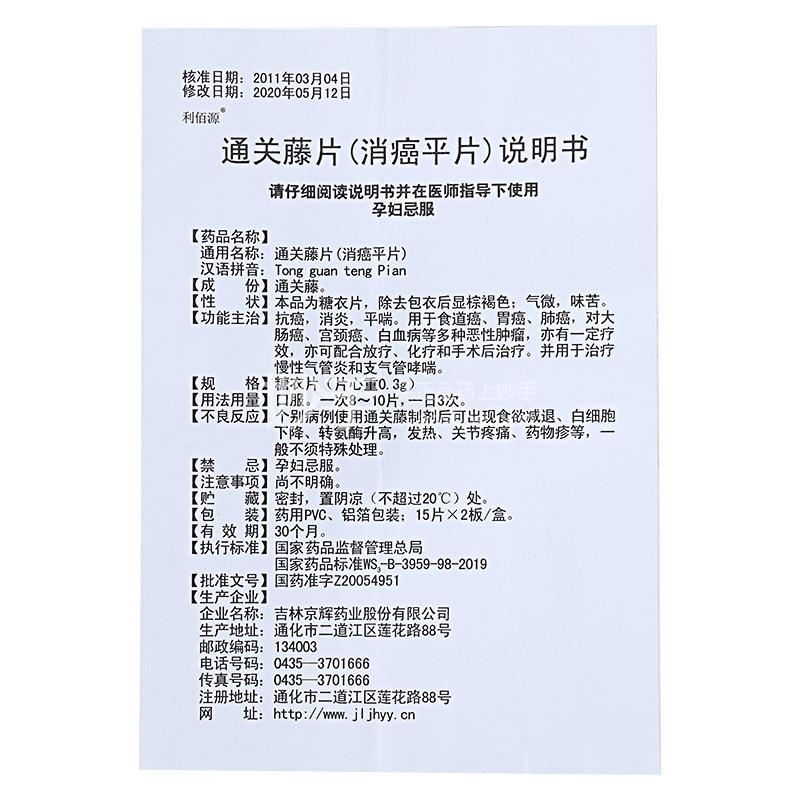 利佰源 通关藤片(消癌平片) 0.3g*15片*2板