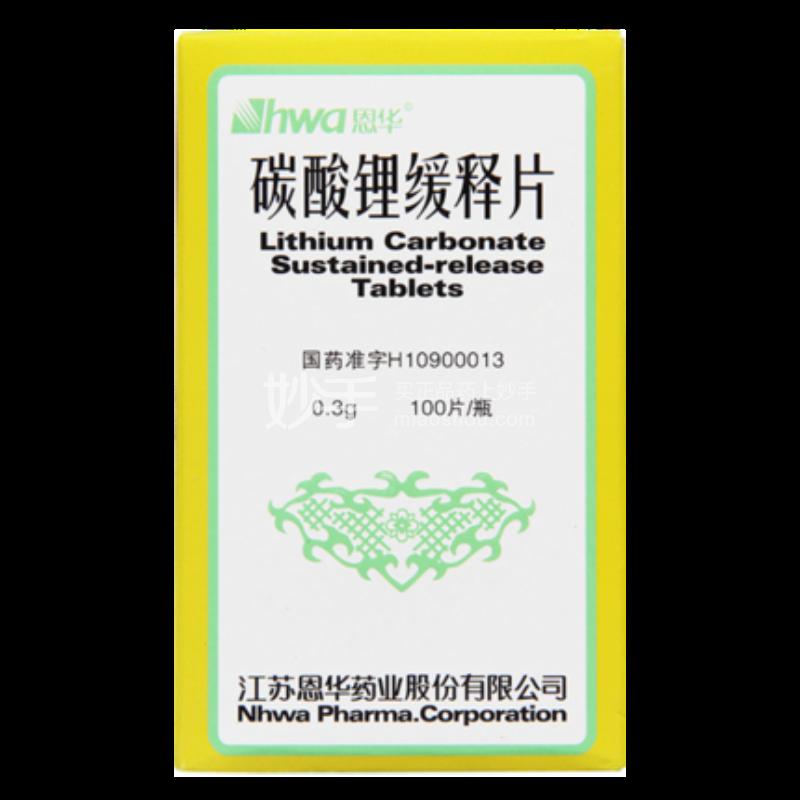 【HWA/恩华】碳酸锂缓释片 0.3g*100片*1瓶/盒