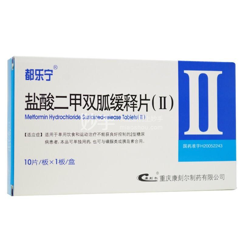 都乐宁 盐酸二甲双胍缓释片(Ⅱ) 0.5g*10片