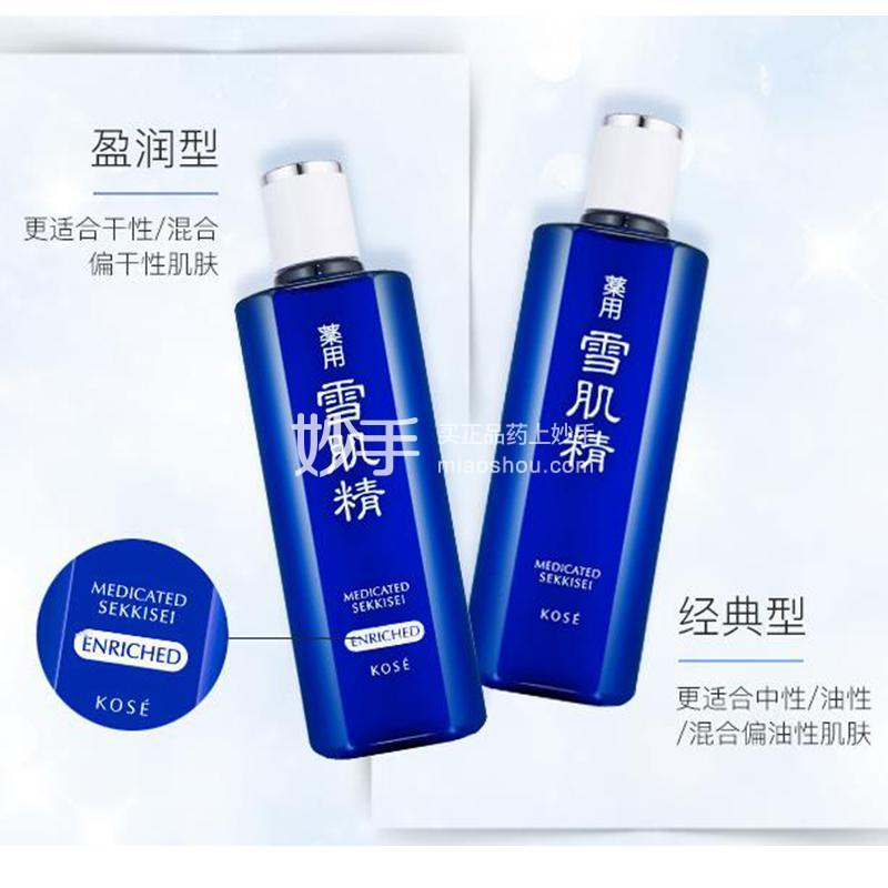 雪肌精化妆水(盈润型)330ml【国内专柜】