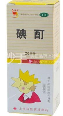 信龙 碘酊 2%  20ml:400mg