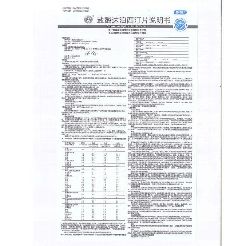 【新品上市】艾时达 盐酸达泊西汀片 30mg*3片*1板