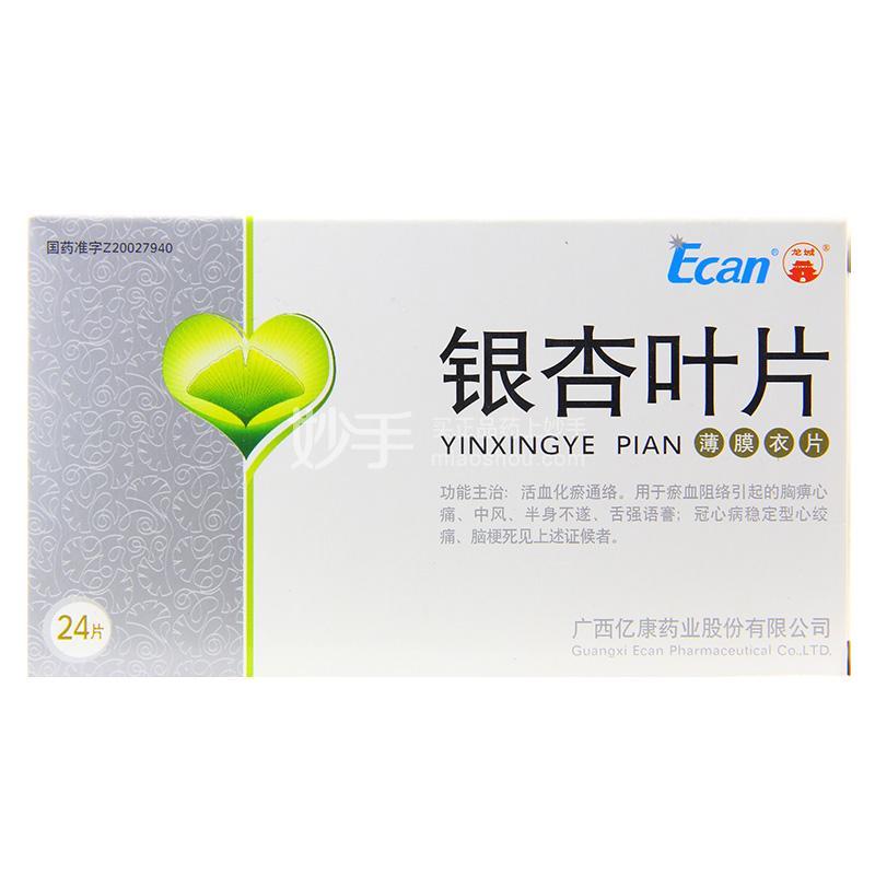 龙城 银杏叶片 9.6mg:2.4mg*24片