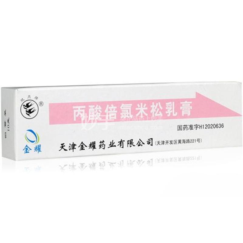 金耀 丙酸倍氯米松乳膏 10g:2.5mg