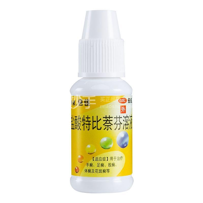 倍佳 盐酸特比萘芬溶液 20ml*(10ml:0.1g)