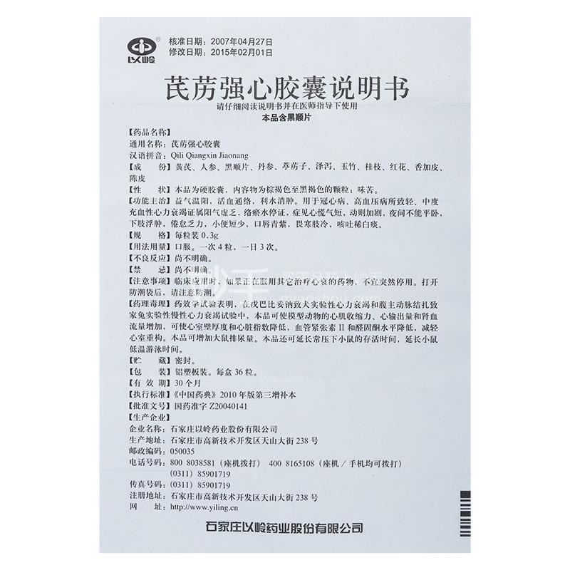 以岭 芪苈强心胶囊 0.3g*36粒