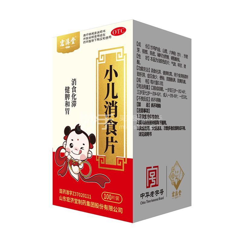 宏济堂 小儿消食片 0.3g*100s
