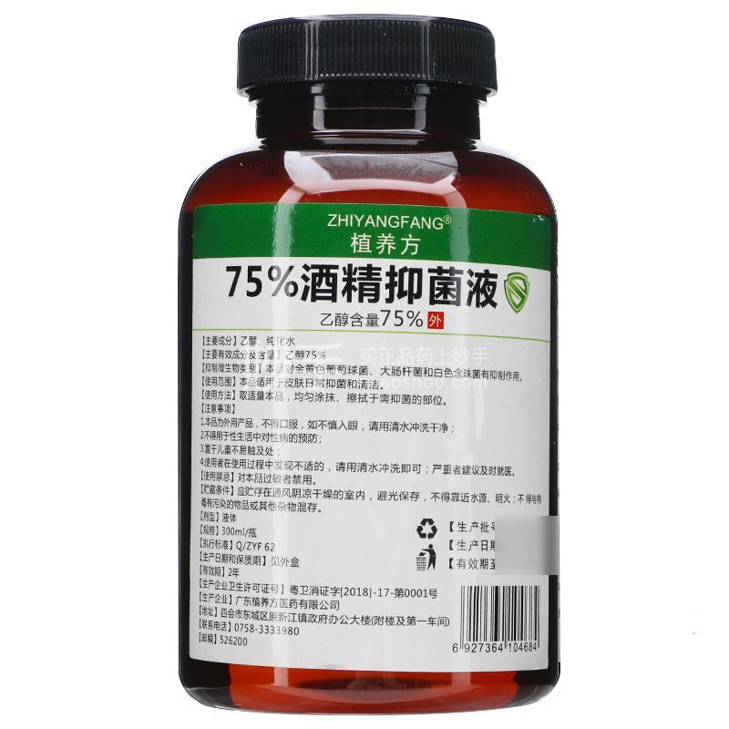 植养方 75%酒精抑菌液 300ml
