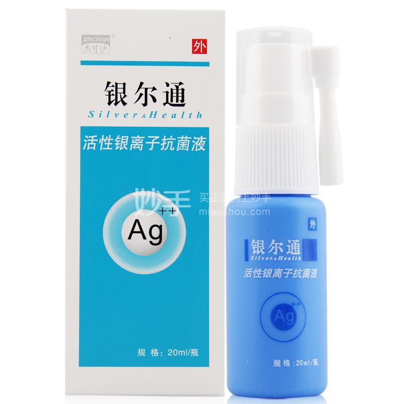 银尔通 活性银离子抗菌液 20ml